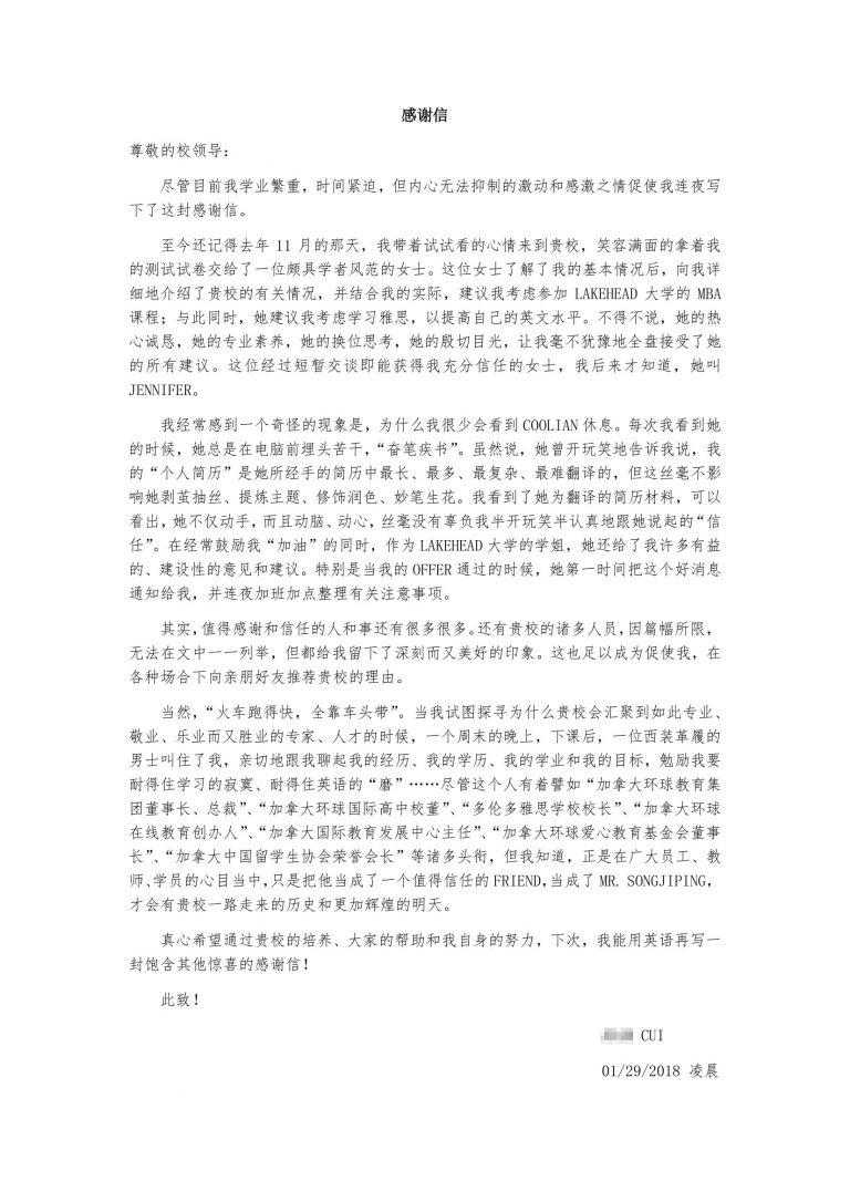 Adam Cui感谢信-1