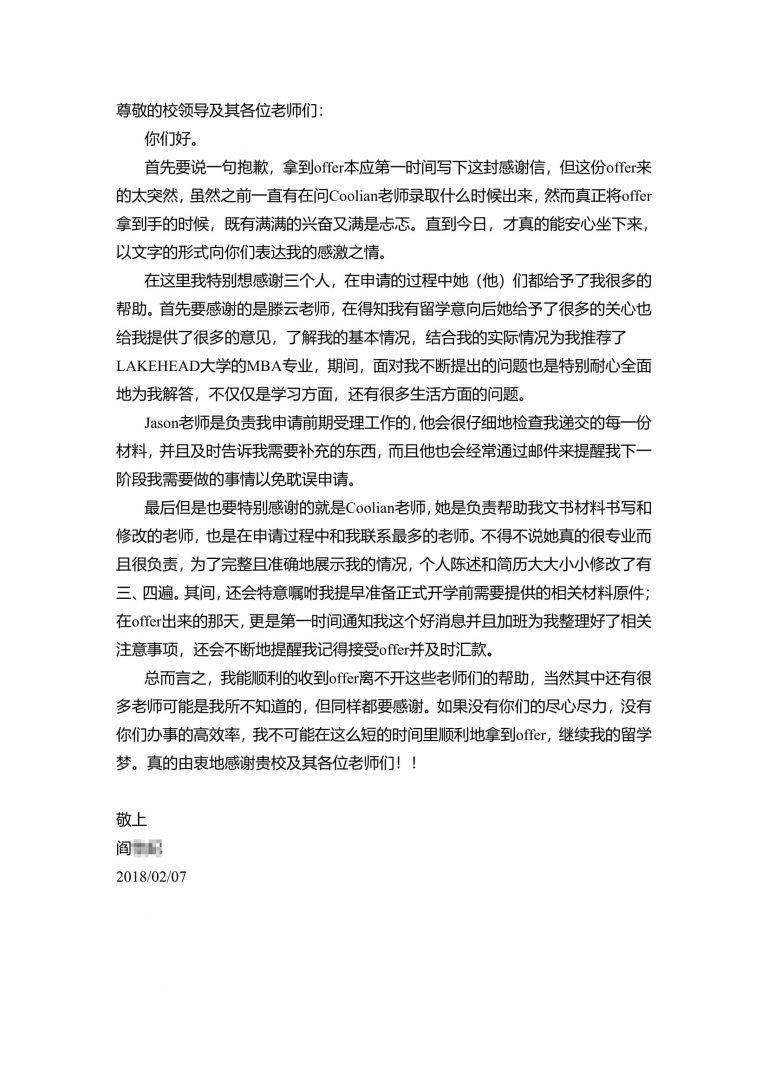 Yifei Yan感谢信-1