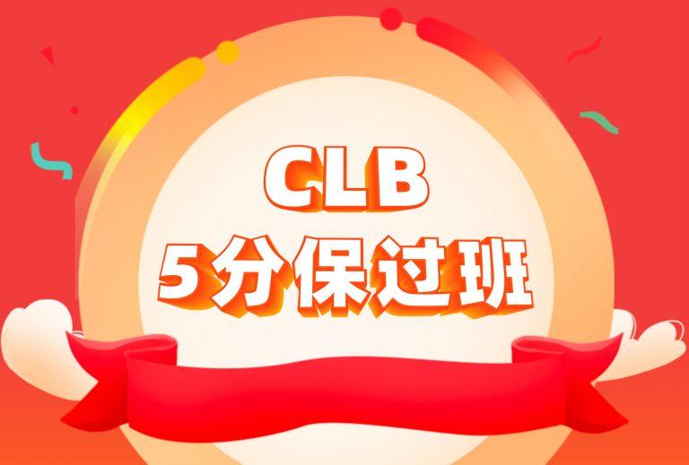 CLB5分保过班