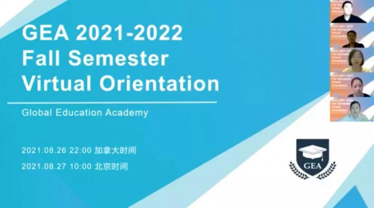 新的征程 扬帆起航 – 加拿大环球国际高中2021-2022开学典礼