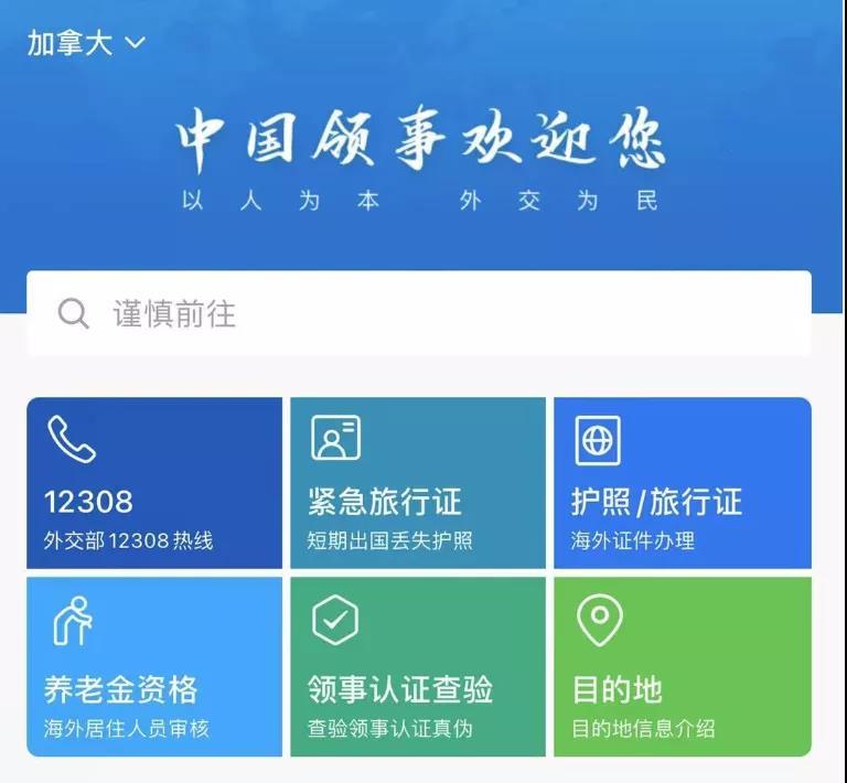 """【好消息】""""中国领事""""APP正式启用,护照旅行证全部线上办理!"""